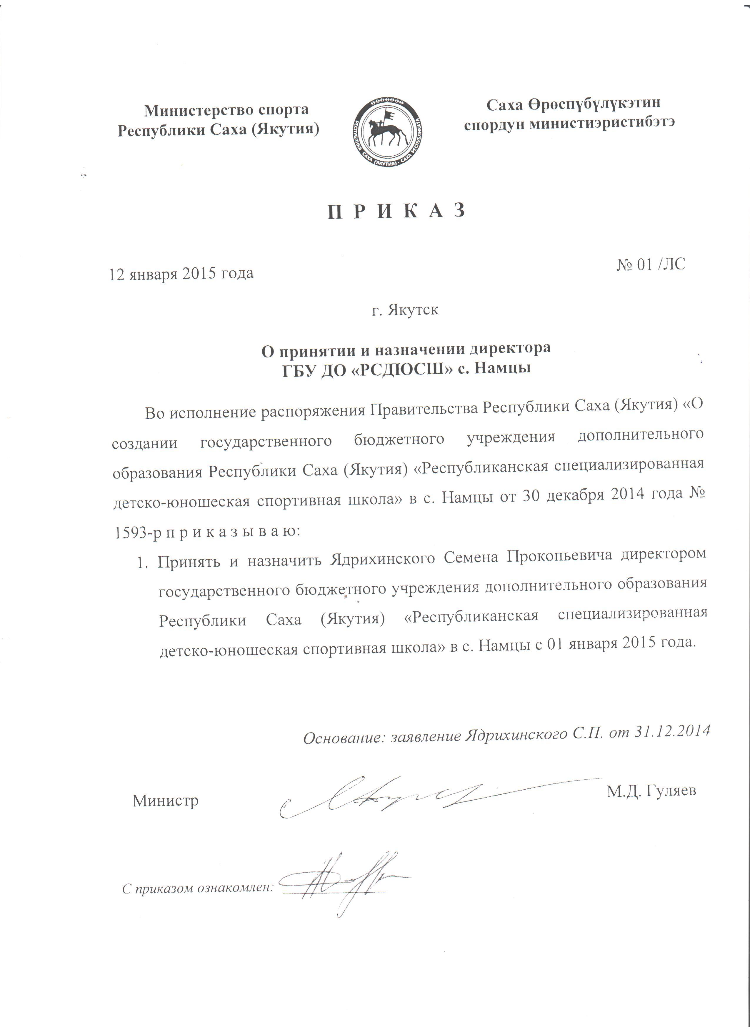 Приказ о назначении директора компании внии нп-урал, ооо.